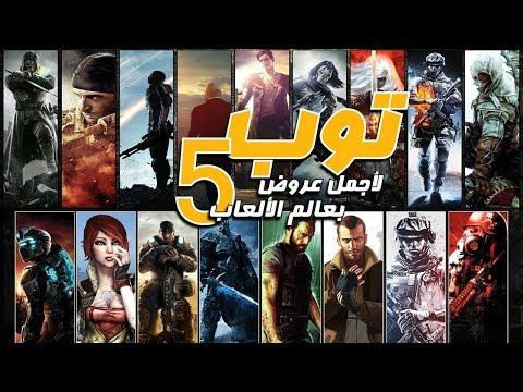 أجمل 5 عروض ألعاب بتاريخ الفيديو قيمز ❤