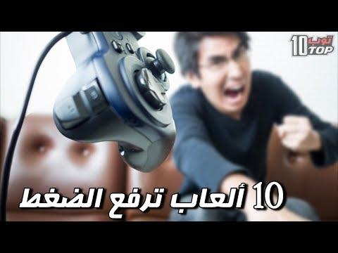 توب10 / العاب لا تقربها ابد???? العاب تسبب انهيار عصبي ????