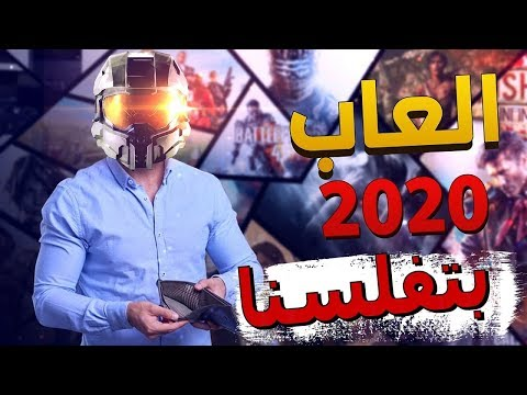أجمل العاب 2020 المنتظره❤️