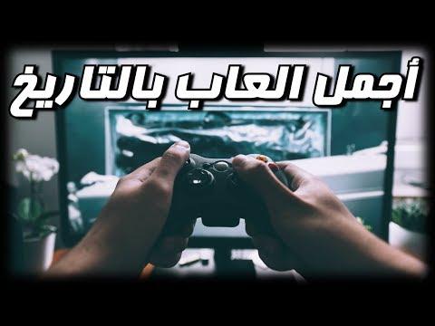 توب 10 / العاب تندم لو ما لعبتها ???? العاب تخليك غصب تحبها ????