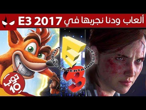 Top 10 العاب ودنا نجربها في E3