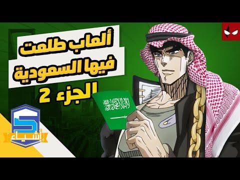 خمس العاب طلعت فيها السعودية ????????