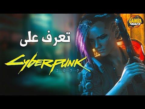Cyberpunk 2077 ???????????? تعرف على اللعبة