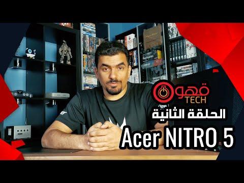 برنامج قهوتك الحلقة الثانية : Acer Nitro 5 مصمم من اجلك