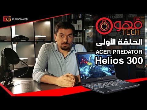 برنامج قهوتك الحلقة الأولى : Acer Predator Helios 300/ جهاز العودة إلى المدارس