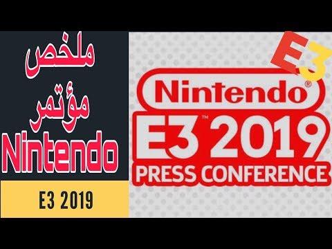 نينتندو انقذت E3 / ملخص نينتندو دايركت