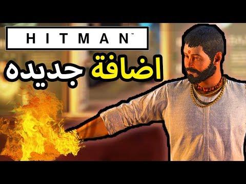 HITMAN ᴴᴰ الرجعه مع اضافة هتمان الجديده