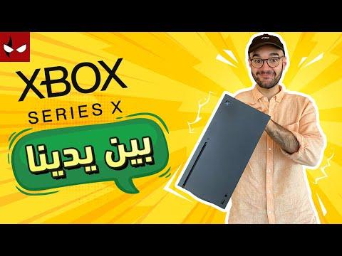 مقارانات ونظرة أولى على تصميم Xbox Series X