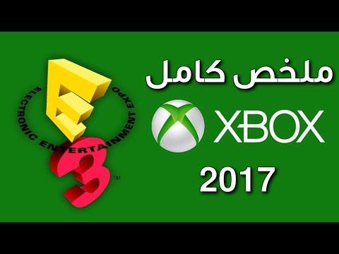 جهاز جديد وحصريات من معرض E3 2017 / مايكروسوفت / الملخص الكامل !!