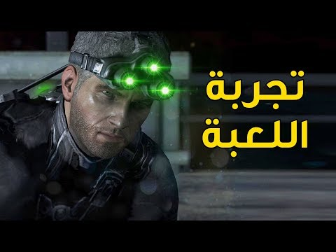 Splinter Cell ????مهمة تسلل