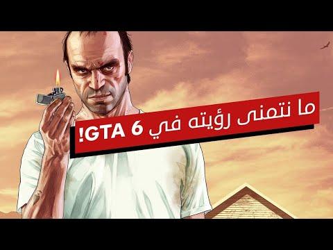 ما نتمنى رؤيته في لعبة GTA 6!