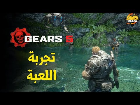 Gears 5 ⚙️بداية المغامره في الجزيرة