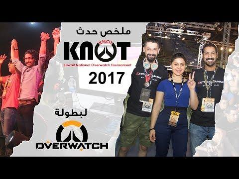 معرض KNOT 2017 ومقابلة ممثلين أوفروتش   #overwatch