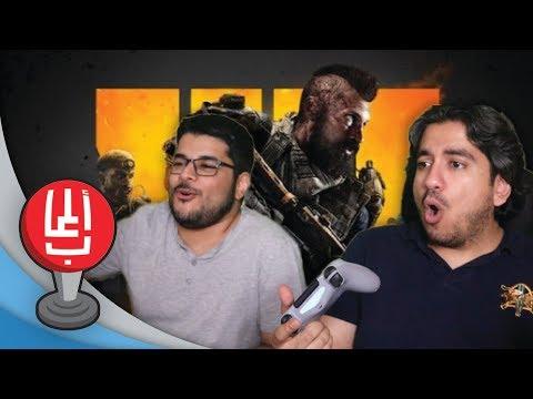 مقتطفات بيتا Call of Duty Black Ops 4