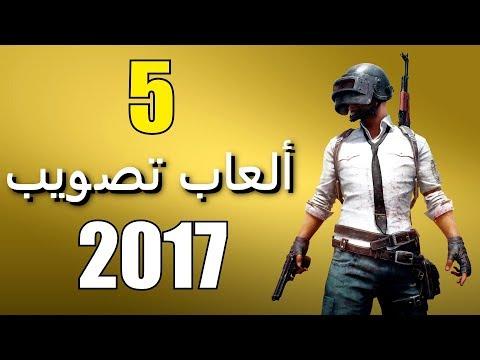 أفضل 5 ألعاب تصويب (Shooter) لعام 2017
