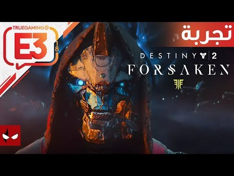 جربنا طور Gambit الجديد للعبة Destiny 2 اضافة FORSAKEN