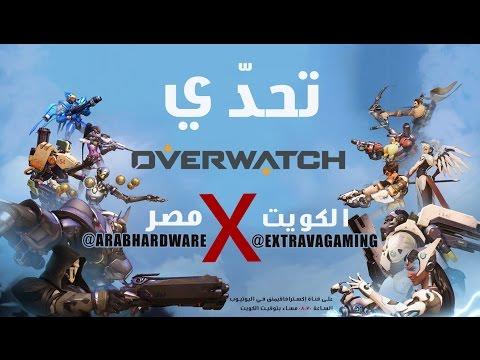 تحدي أوفرواتش ExtravaGaming VS Arabhardware