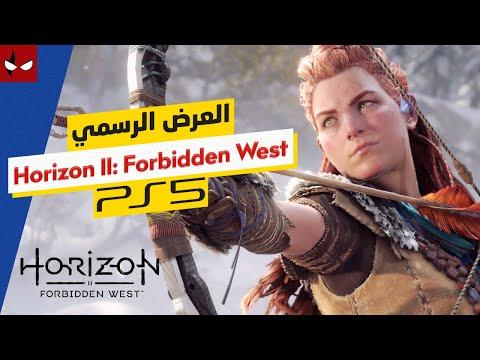 أول عرض لحصرية بلايستيشن 5 المذهلة Horizon II: Forbidden West