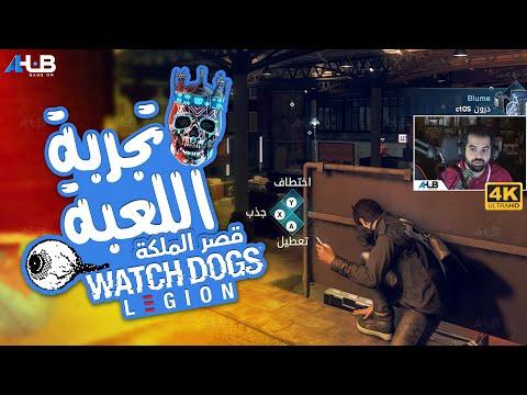 لعبة واتش دوقز ليجن ???? تحرير لندن Watch Dogs Legions
