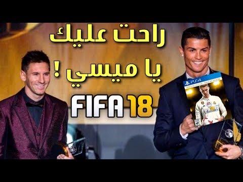 عودة فيفا ١٨ | طور الليجندز للبلايستيشن ٤ | Fifa 18 برعاية رونالدو
