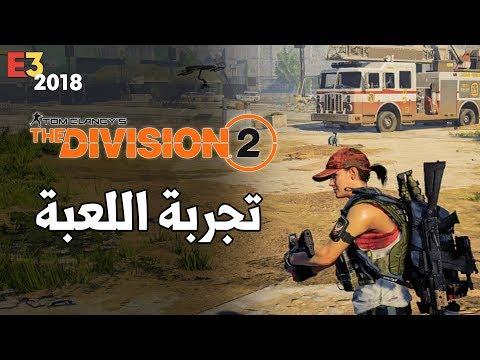 [E3] The Division 2 تجربتنا للعبة
