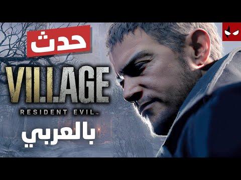 بث استعراض لعبة Resident Evil Village بالعربي