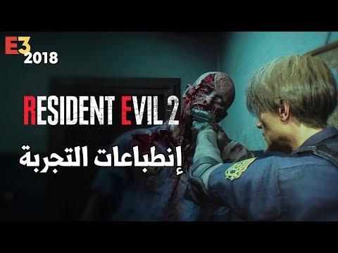 [E3] Resident Evil 2 ???? بعد التجربة