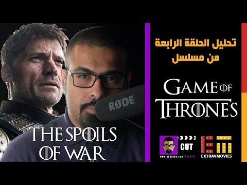 تحليل صراع العروش مع AJ | الحلقة #3 | غنائم الحرب