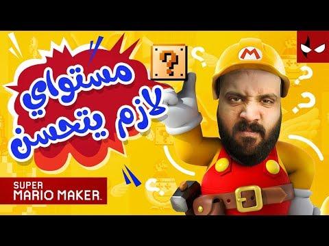 Mario Maker : عدم الممارسة يضيع الاحتراف