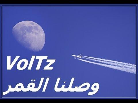 رحلة القمر VolTz #3 I