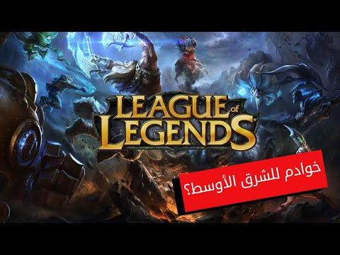 هل ستحصل League of Legends على خوادم خاصة بالشرق الأوسط؟