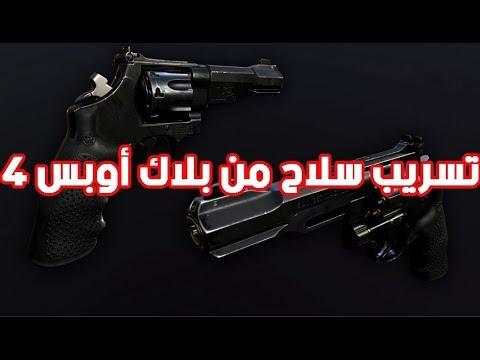 تسريب سلاح من بلاك اوبس 4 يدل أن اللعبة في العصر الحالي .. شي خورافي !! ????????
