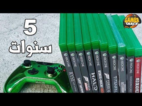 XboxOne ????خمسة سنوات مع