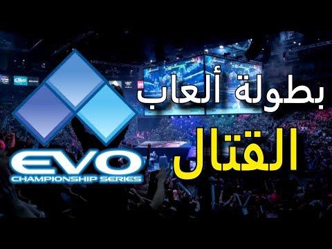 بطولة Evolution Championship Series وأبرز التوقعات