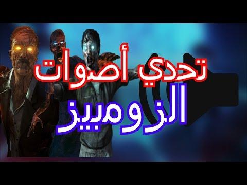 بلاك أوبس 3 زومبيز | تحدي أصوات الزومبيز الجزء الأول