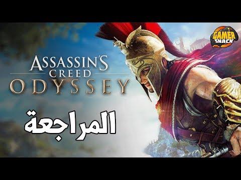 Assassin's Creed Odyssey ⚖️ ملحمة رائعه بمحتوى ضخم جدا