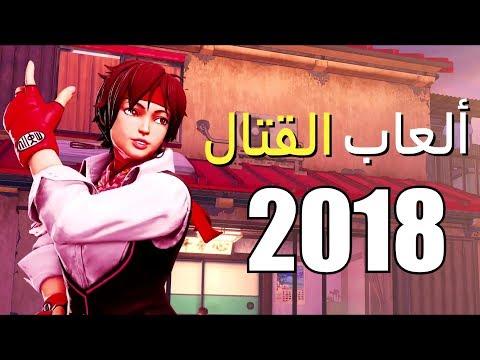 استعراض لأبرز ألعاب القتال القادمة في 2018