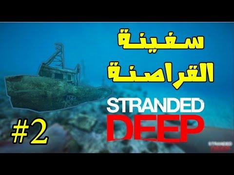 Stranded Deep ᴴᴰ : #2 سفينة القراصنة