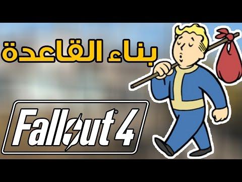 Fallout 4 ᴴᴰ : بناء القاعدة