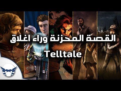القصة المحزنة وراء اغلاق ستيديو Telltale