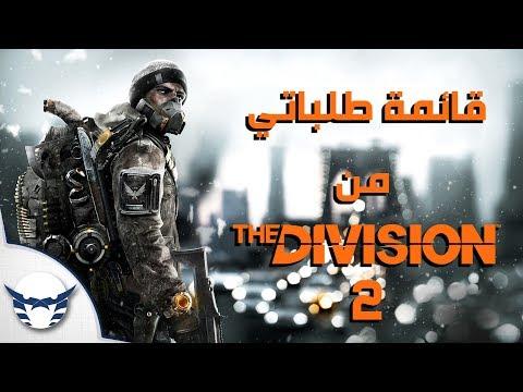 قائمة طلباتي من The Division 2