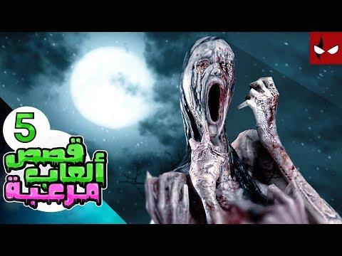 قصص ألعاب مرعبة 5
