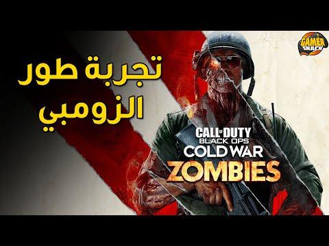 CoD: Cold War (Zombie) ????♂️ تجربة طور الزومي كولد وار