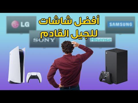 أفضل خيارات شاشة للبلايستيشن5 والإكسبوكس ونصائح ومعلومات ????????
