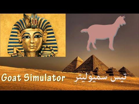 تيس سميوليتر في مصر : Goat Simulator