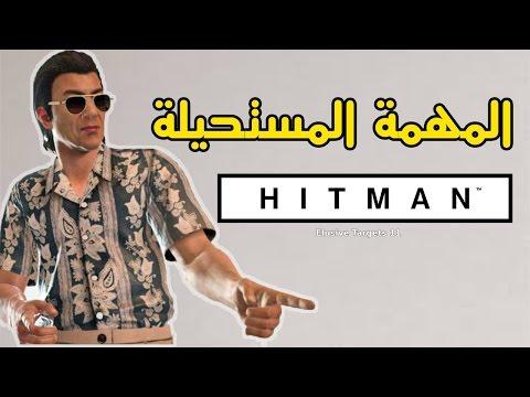 HITMAN ᴴᴰ المهمة المستحيلة ಠ_ಠ