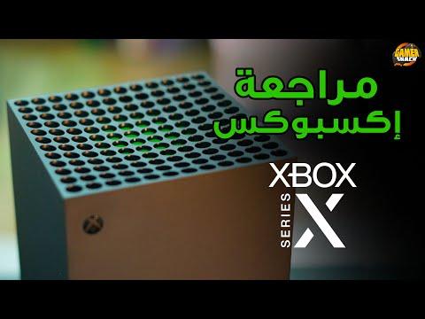 Xbox Series X ❎ مراجعة إكسبوكس سيريس إكس