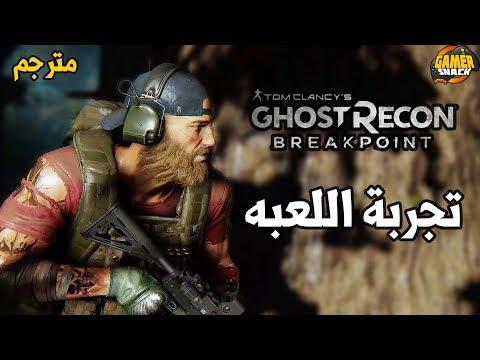 ᴴᴰ Ghost Recon Breakpoint ????عرض اللعب كامل بالعربي