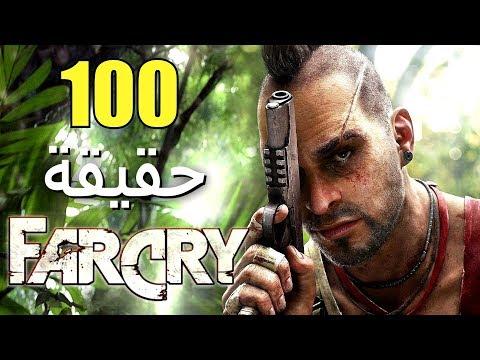 100 حقيقة من حقائق سلسلة Far Cry