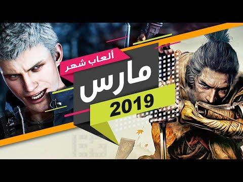 أفـضــل ألـعــاب شهــر مـــارس 2019
